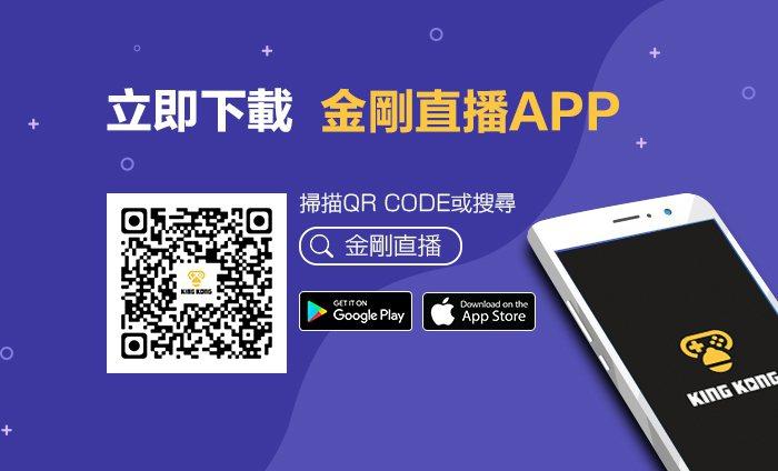 立即下載 《金剛直播》App,精彩實況一手掌握!(※ iOS 一鍵直播功能將在未...