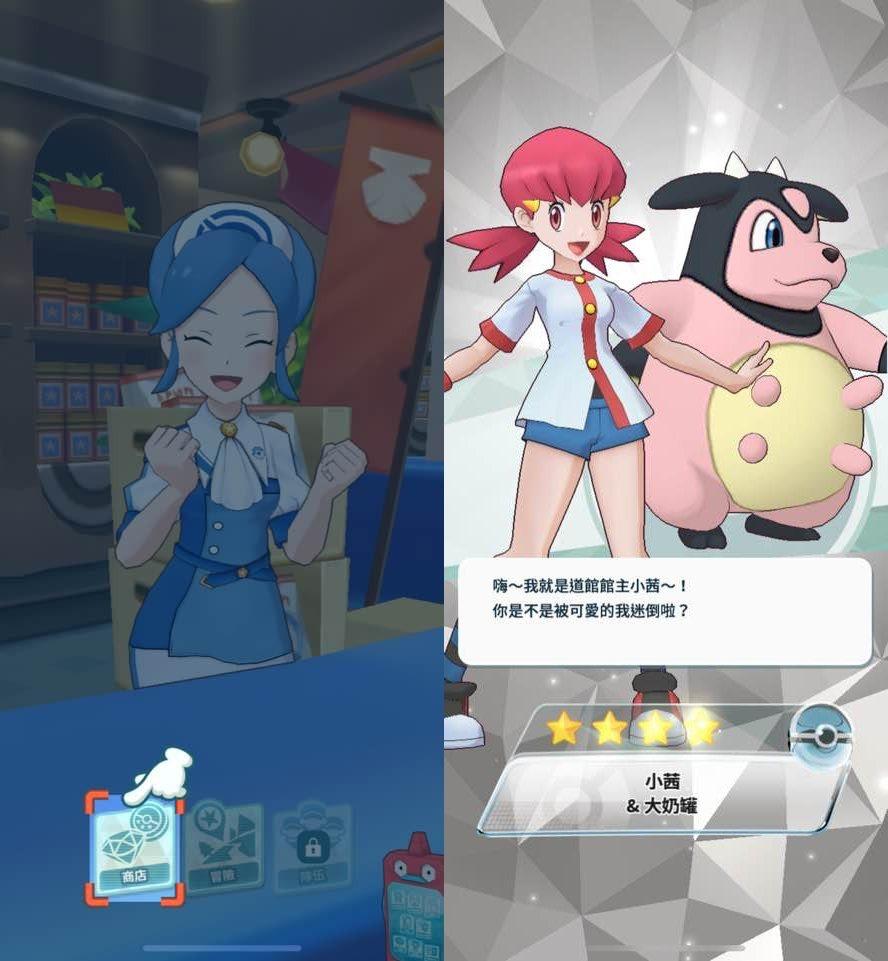 在教學中,系統會帶你去一次商店(《Pokemon Masters》遊戲截圖)
