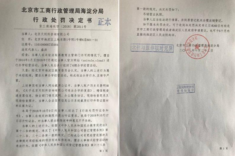 2018年10月,天則被吊銷執照。 圖/取自盛洪教授推特