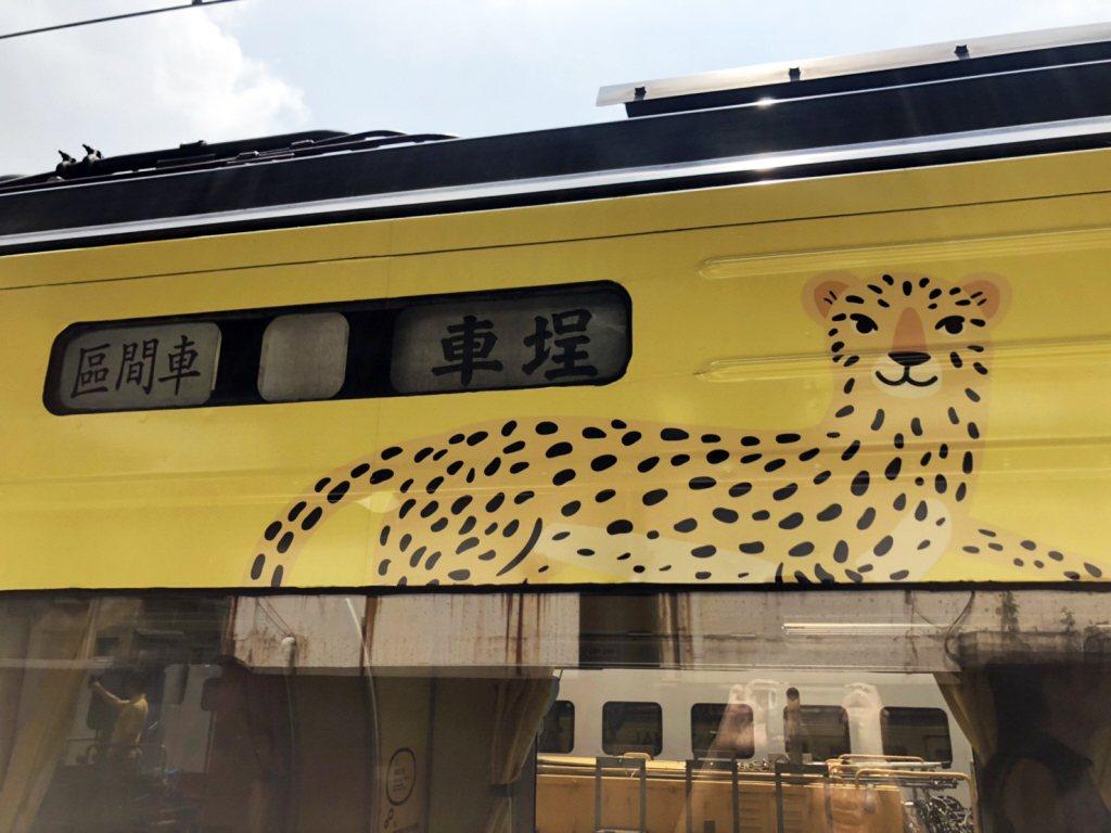 集集列車註銷前的「石虎」圖案,後證實為商業圖庫購得之「豹」圖。 圖/聯合報系資料照