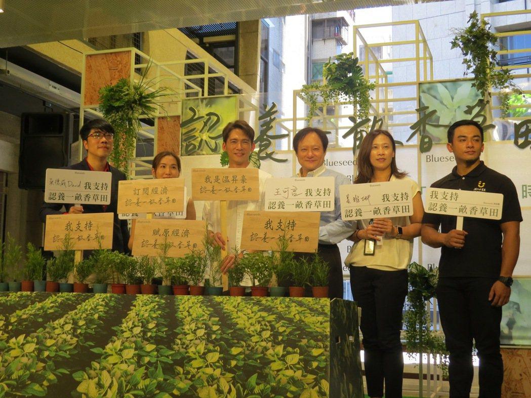 台灣金融科技董事長王可言、藝人溫昇豪參與認養一畝香草田。