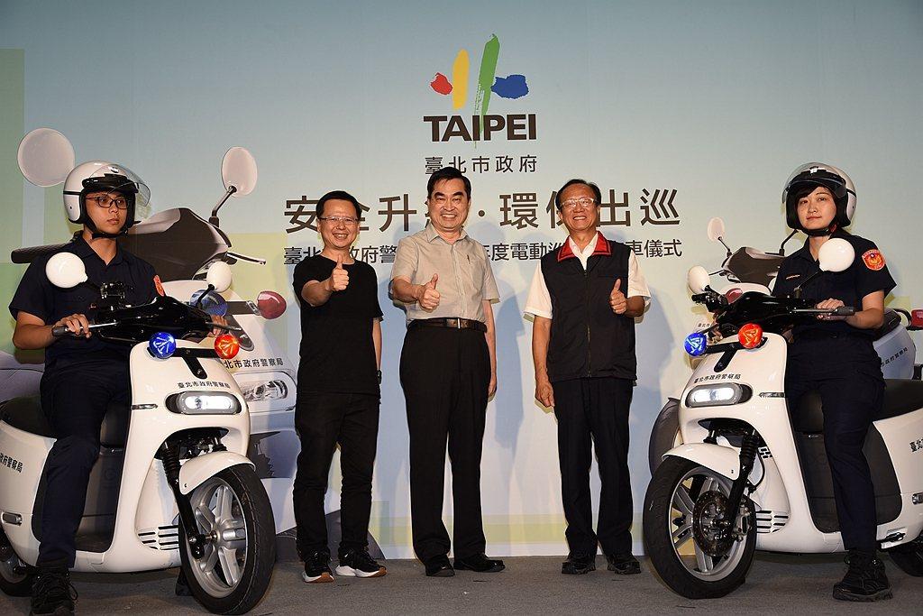 臺北市警察局購置400多輛Gogoro電動機車,用於汰換現行老舊燃油警用巡邏車,...