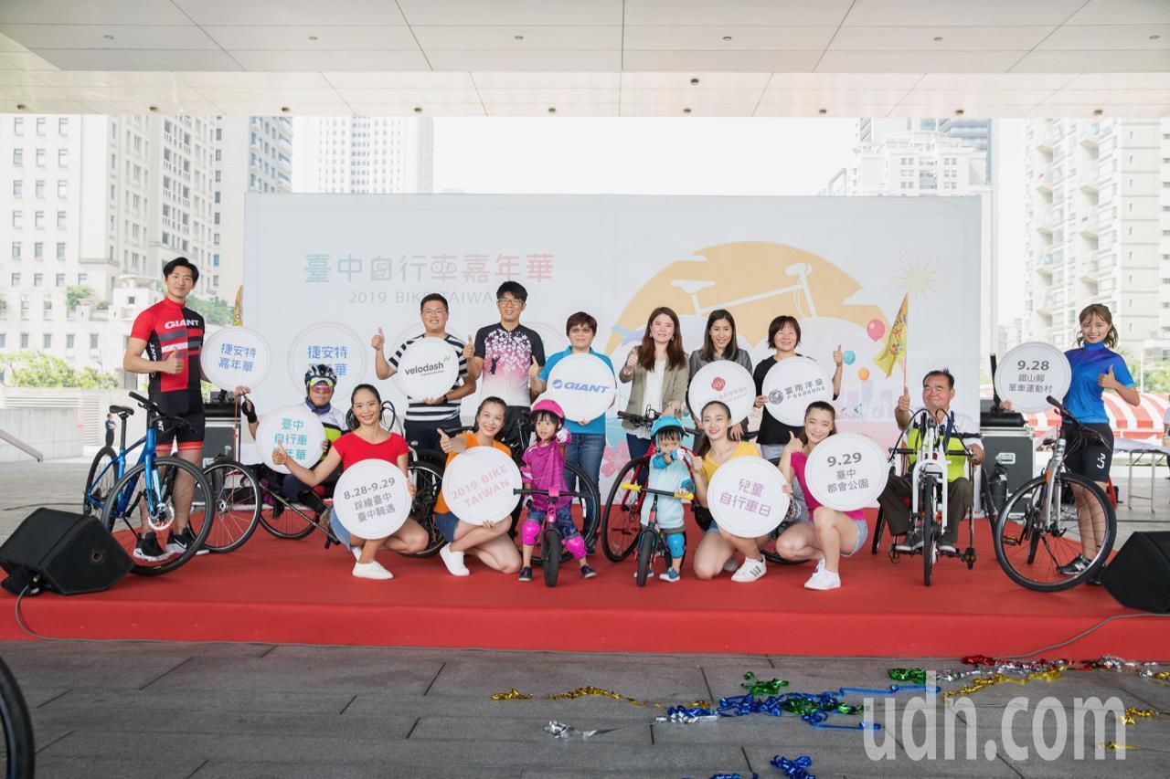今年「台中自行車嘉年華 Bike Taiwan」即日起展開為期1個多月的系列活動...