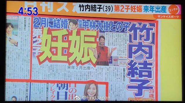 根據日媒報導,竹內結子已懷孕。圖/摘自微博