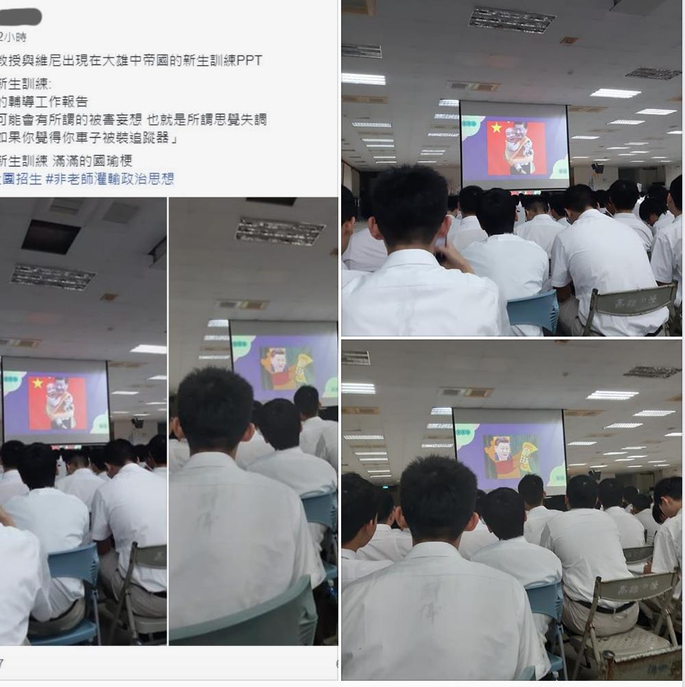 雄中新生訓練中出現有爭議的投影片。圖/截自臉書「打倒民進黨」