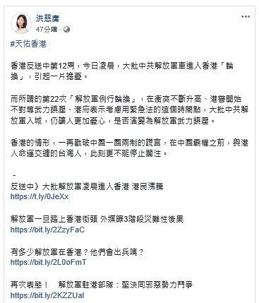 香港「反送中」抗爭進入第 12 周,立委洪慈庸今日在臉書PO文中指出,香港的情形...