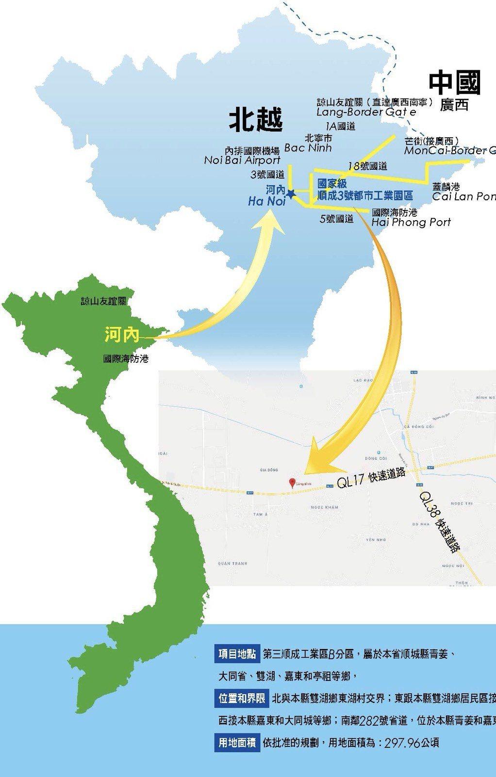 中美貿易大戰,臨近大陸的越南北寧省吸引台商群聚。 圖/鄭平清提供