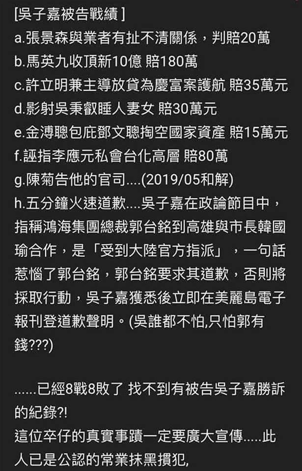 圖/取自2020韓國瑜總統後援會臉書
