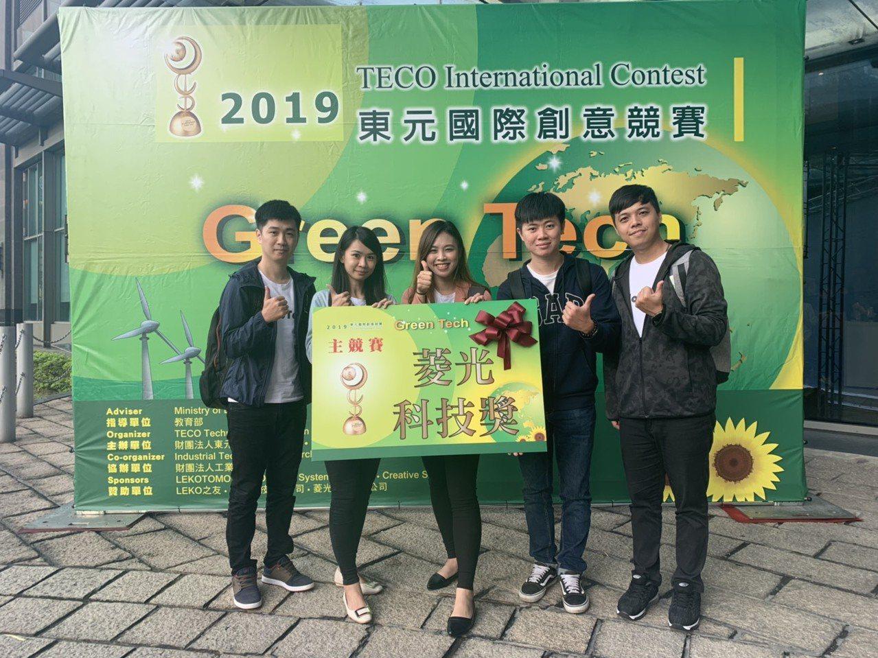 崑大創業團隊參加國際綠能競賽,贏得「菱光科技獎」。圖/校方提供