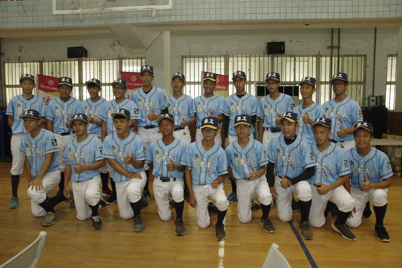 羅東高工棒球隊。圖/林燈基金會提供