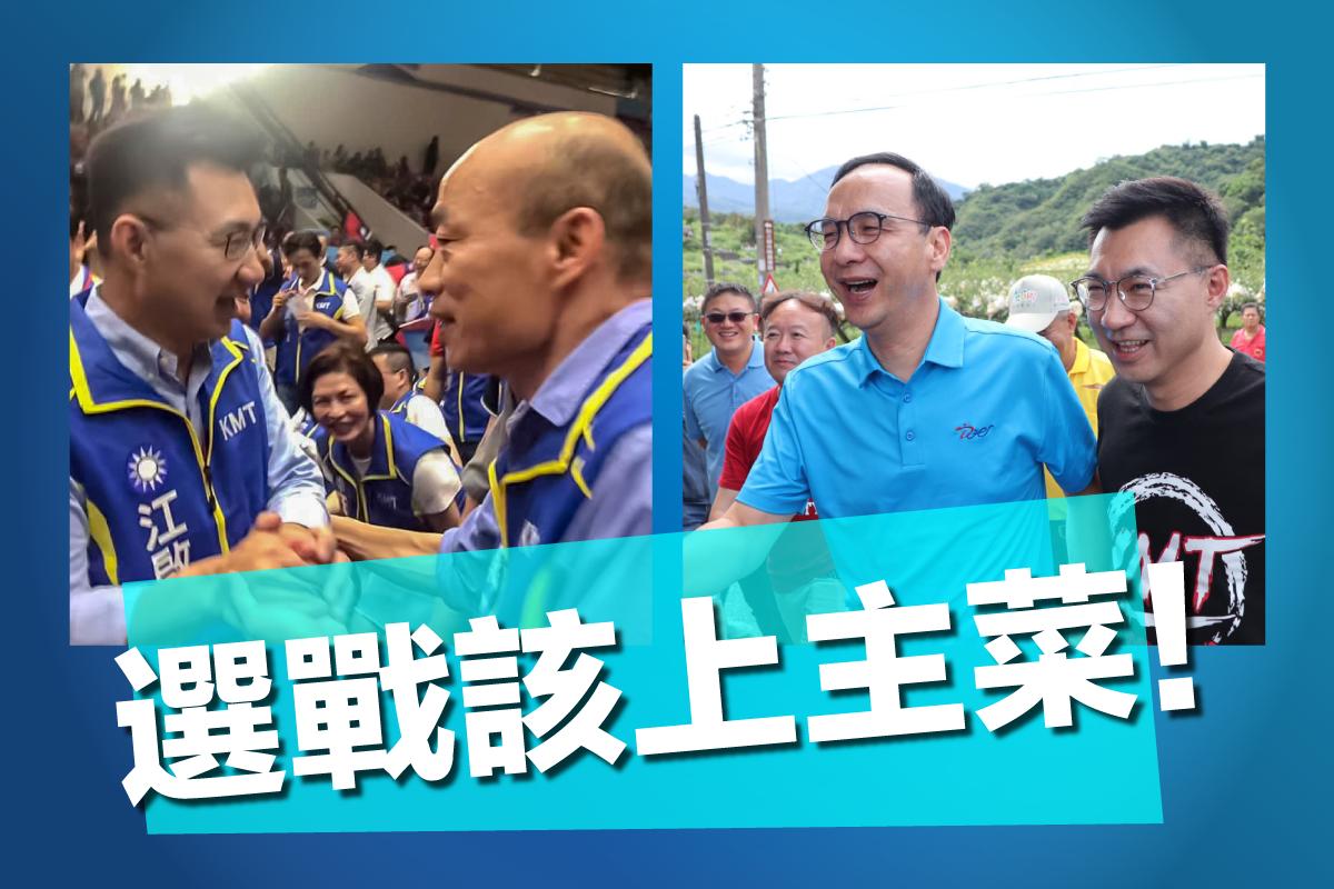 立委江啟臣今日在臉書貼文表示,「選戰該上主菜了!」圖/擷取自江啟臣臉書