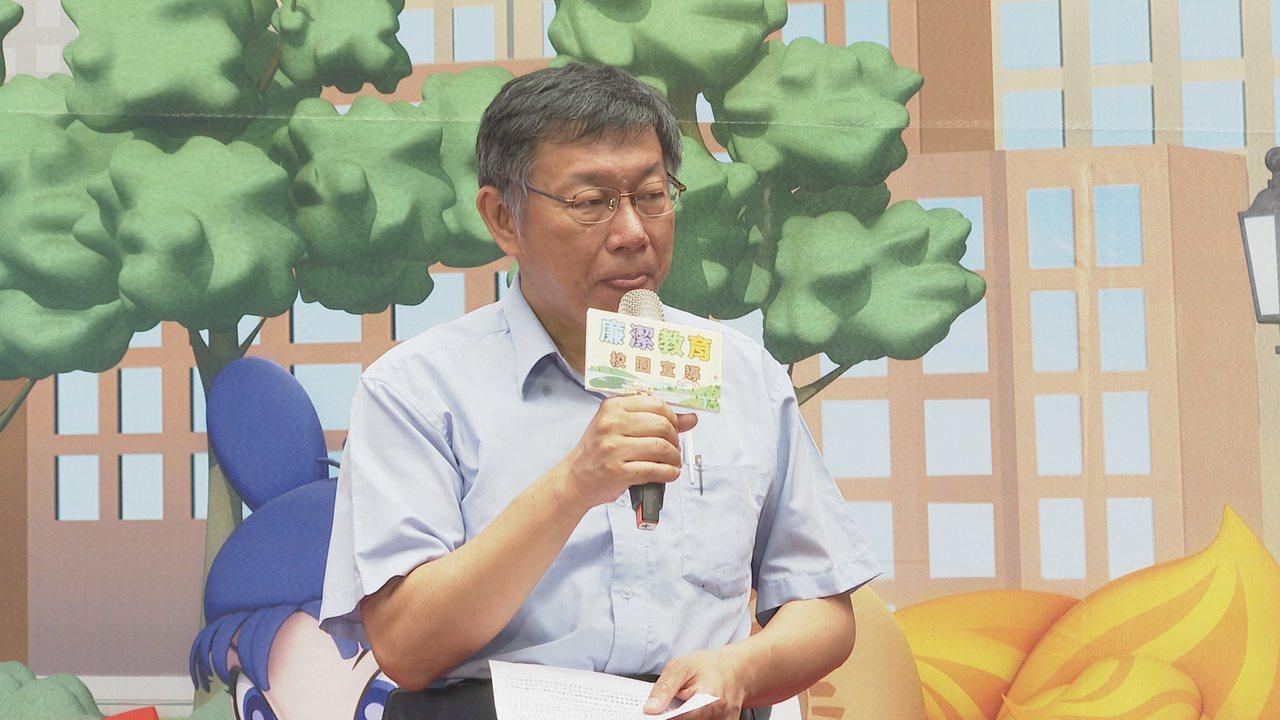 台北市長柯文哲上午出席政風處兒童誠信月主題動畫首映會活動。記者王彥鈞/攝影