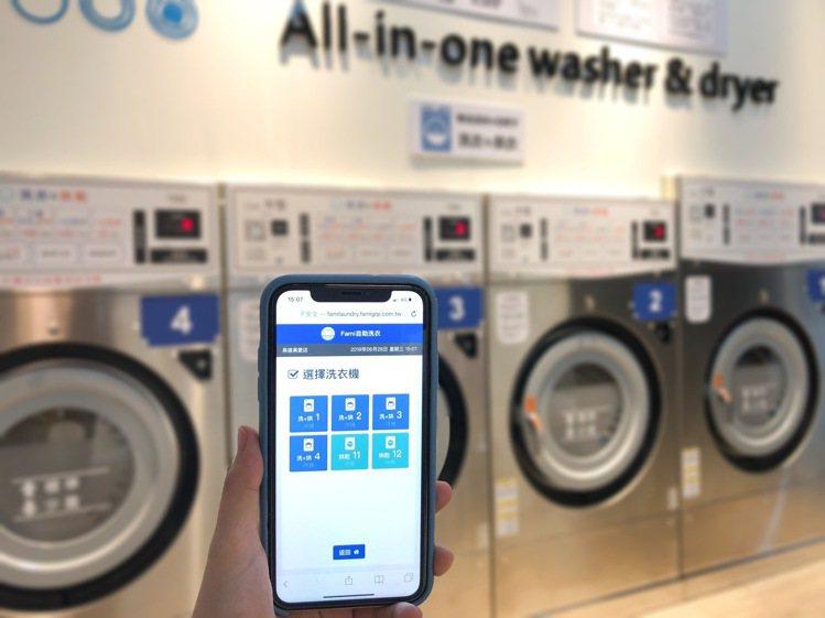 全家便利商店高雄真愛店設有自助洗衣區,用手機App就可遠端掌握目前是否有空機、距...