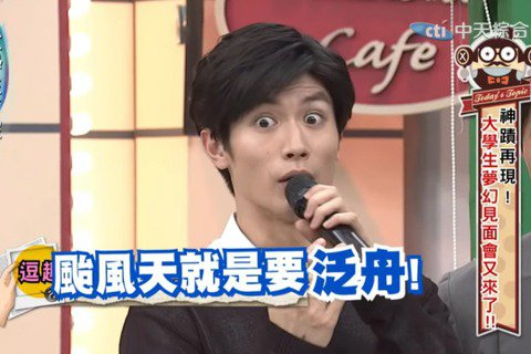 三浦春馬29日來台,準備晚上在大直ATT SHOWBOX舉辦見面會。他來過台灣多次,每次都想學台灣的流行語。記者教他使用「晶晶體」,三浦春馬大笑表示 晚上一定會用。他對先前來台灣的印象記憶猶新,竟還...