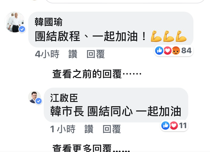 韓的臉書小編也到江啟程臉書留言:團結啟程、一起加油!圖/摘自江啟臣臉書