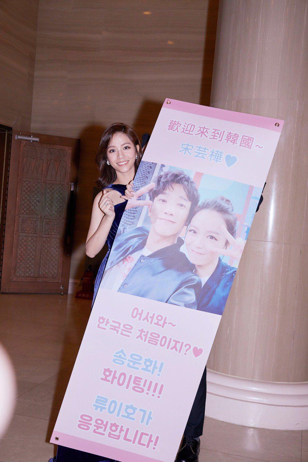 宋芸樺喜收劉以豪粉絲為她準備的應援板。圖/群星瑞智提供