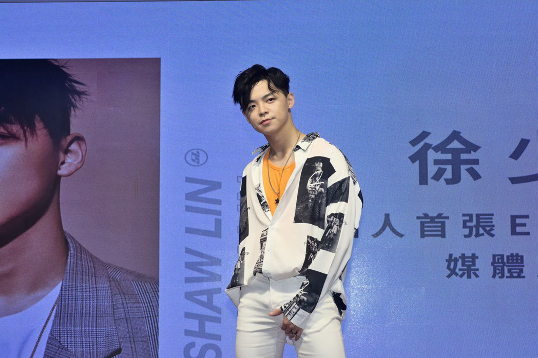 徐少麟推出個人EP「信 自己」。圖/星麟娛樂提供