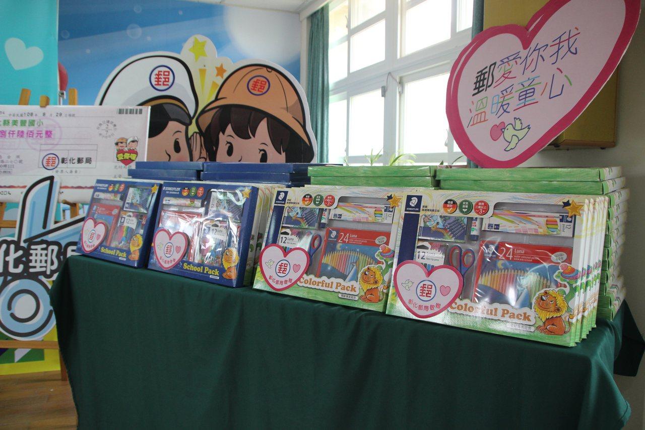 彰化郵局今天捐贈文具用品給美豐國小學生。記者林敬家/攝影