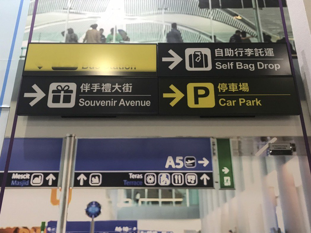 元太首次展出「智慧型方向指引牌」。記者蔡銘仁/攝影