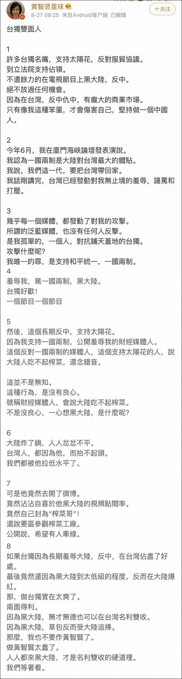 圖/擷取自黃智賢臉書
