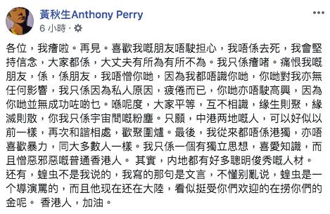 黃秋生突然發文表示累了。圖/摘自臉書