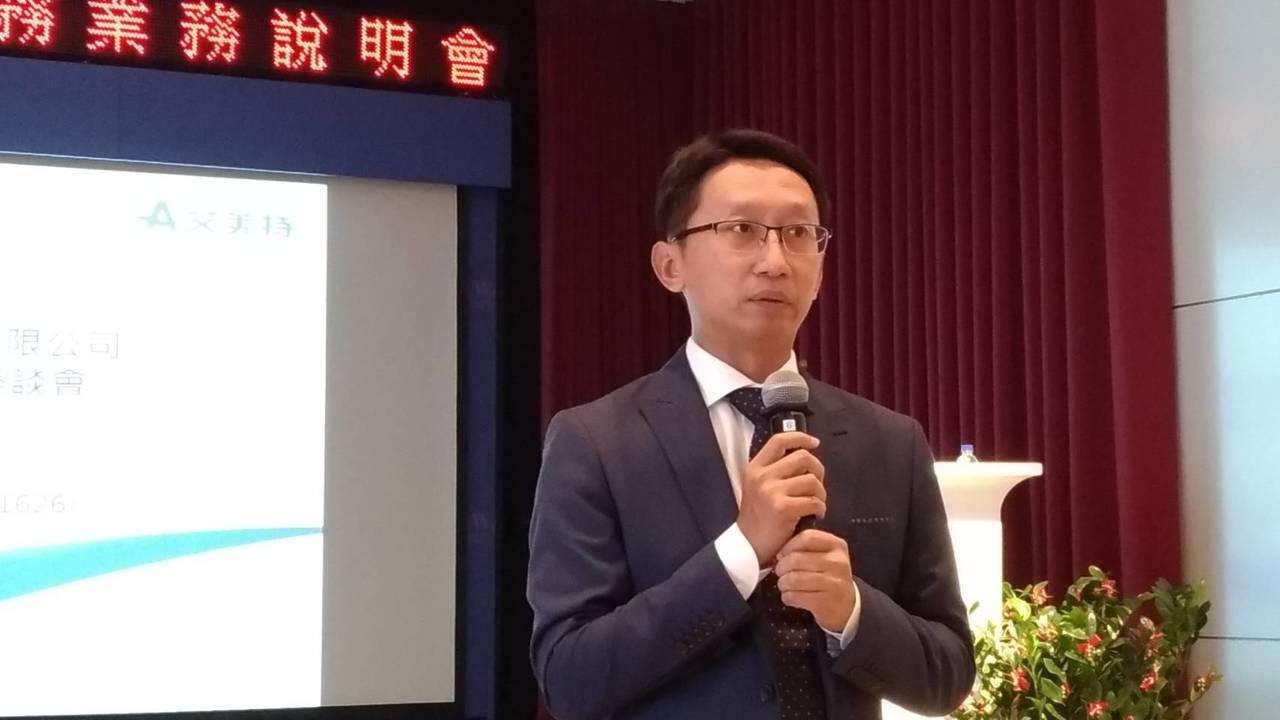 艾美特董事長史瑞斌說:「在站穩中國、日韓及歐美市場後,將佈局東南亞市場做為第四支...