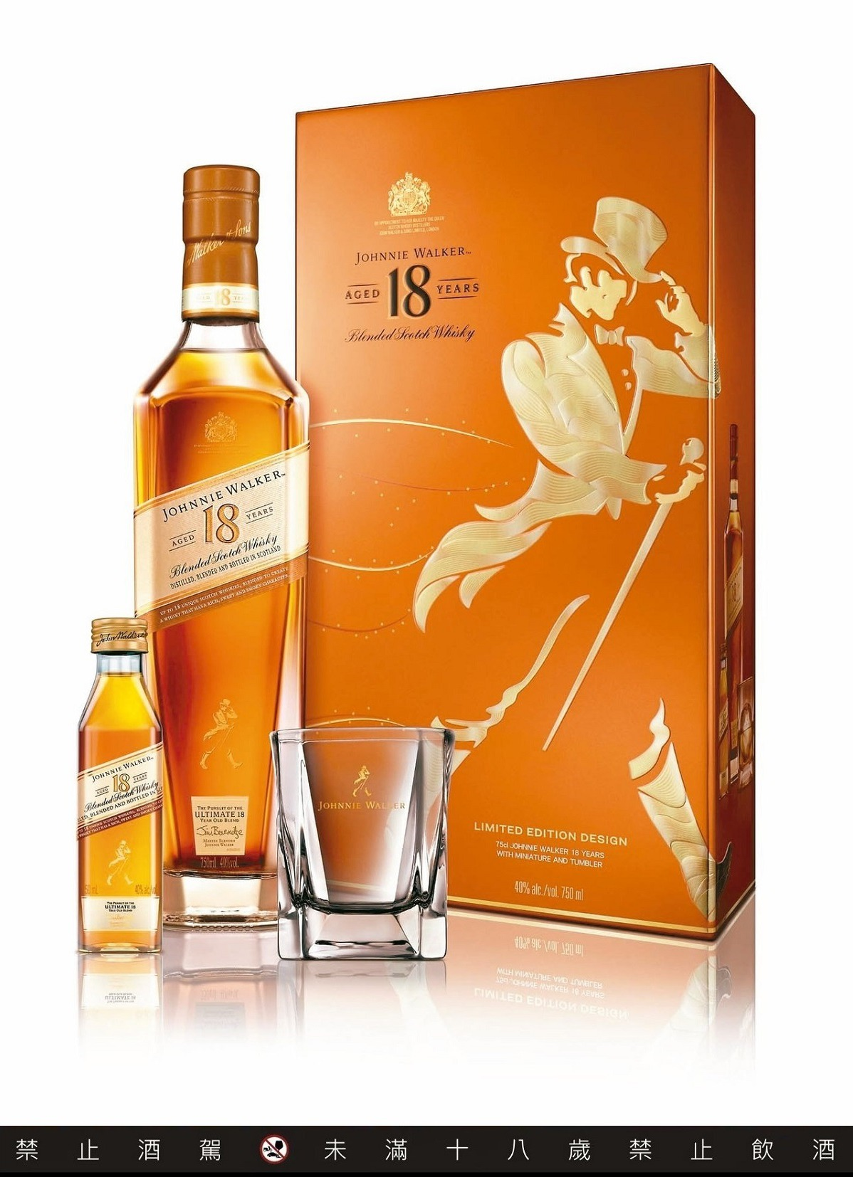 JOHNNIE WALKER 18年蘇格蘭威士忌禮盒,建議售價1,980元。圖/...