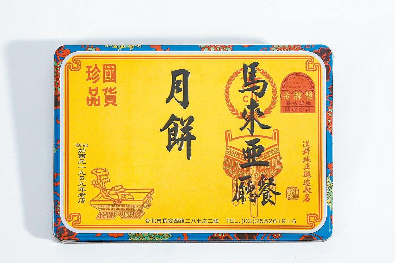 以鐵盒包裝,展現復古風味。 圖/馬來亞月餅提供