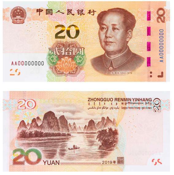 新版的二十元人民幣,小船圖案上面,在更加細微的方面加了鸕鷀,包括魚簍和燈,這些細...