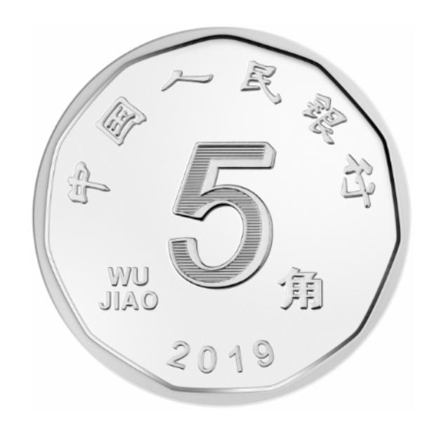 人民幣5角硬幣由過去的鋼芯鍍銅合金改為鋼芯鍍鎳。 (北京青年報)