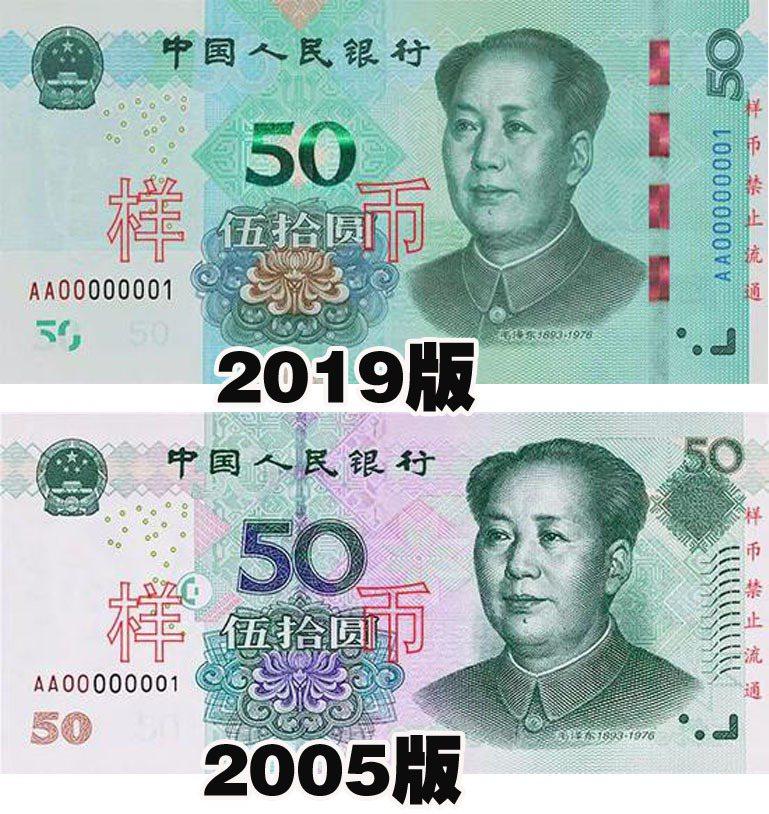 2019版與2005版人民幣五十元正面。 (取自中國經濟網)