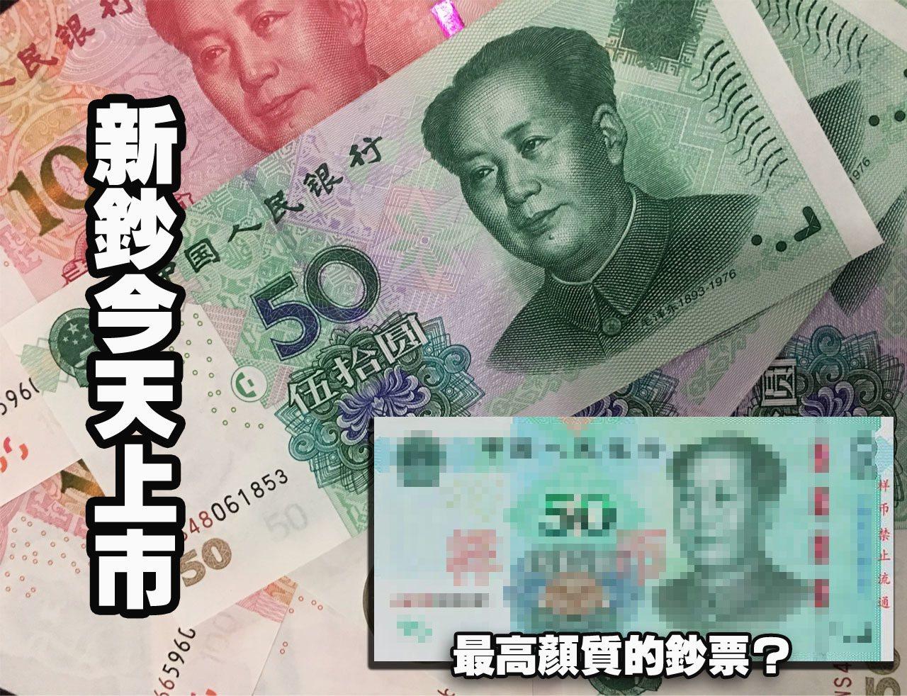 大陸人民幣改版,2019年版第五套人民幣今日將正式發行。 圖/聯合報系資料照片、...