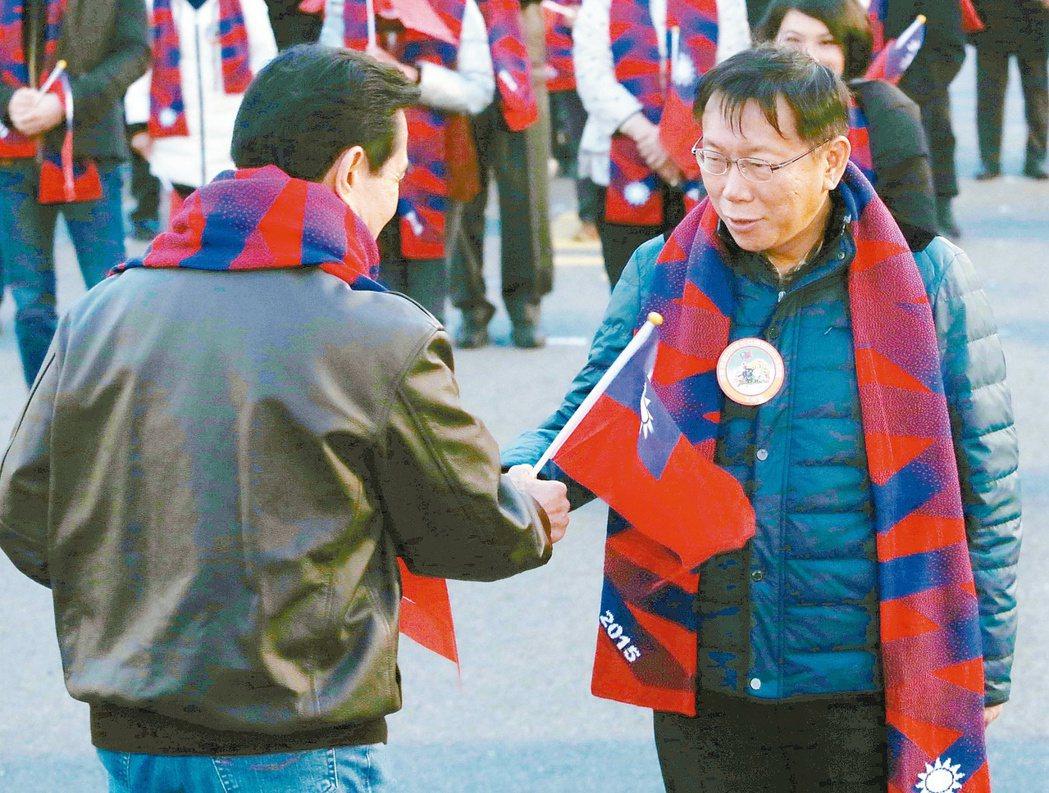 2015年台北市長柯文哲與馬英九總統同時參加升旗典禮,馬總統趨前和柯(右)握手,...