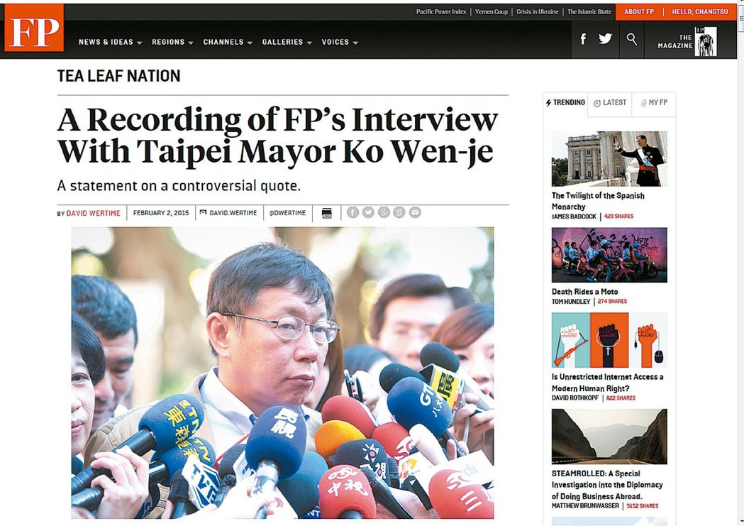 2015年台北市長柯文哲接受美國「外交政策」專訪談及殖民話引發的爭議,該刊資深編...