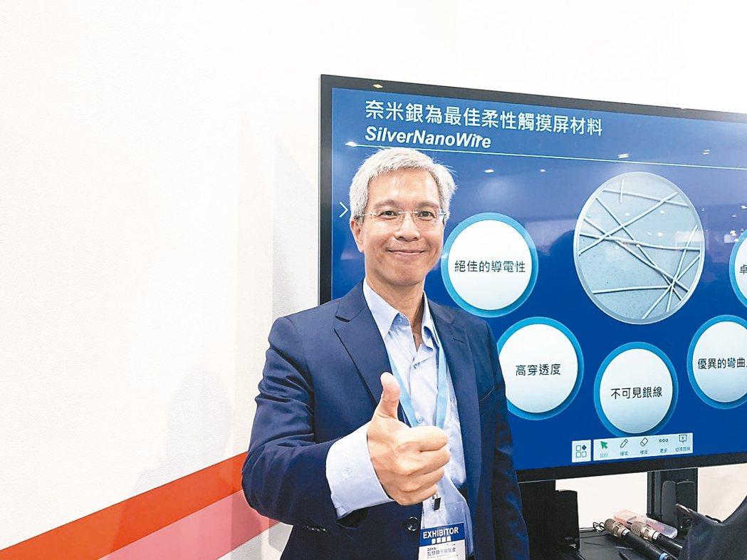TPK執行長謝立群指出,公司奈米銀技術已成熟,目前已送樣給客戶測試。 記者陳昱翔...