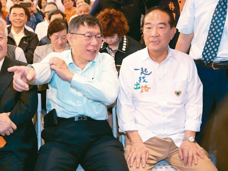 台北市長柯文哲表示,若郭9月17日沒去登記參選,他就要去找宋楚瑜商量。 圖/聯合報系資料照片