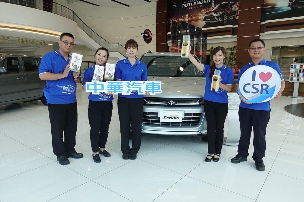 中華汽車歡慶50周年,三菱回饋日響應公益。 圖/中華三菱提供