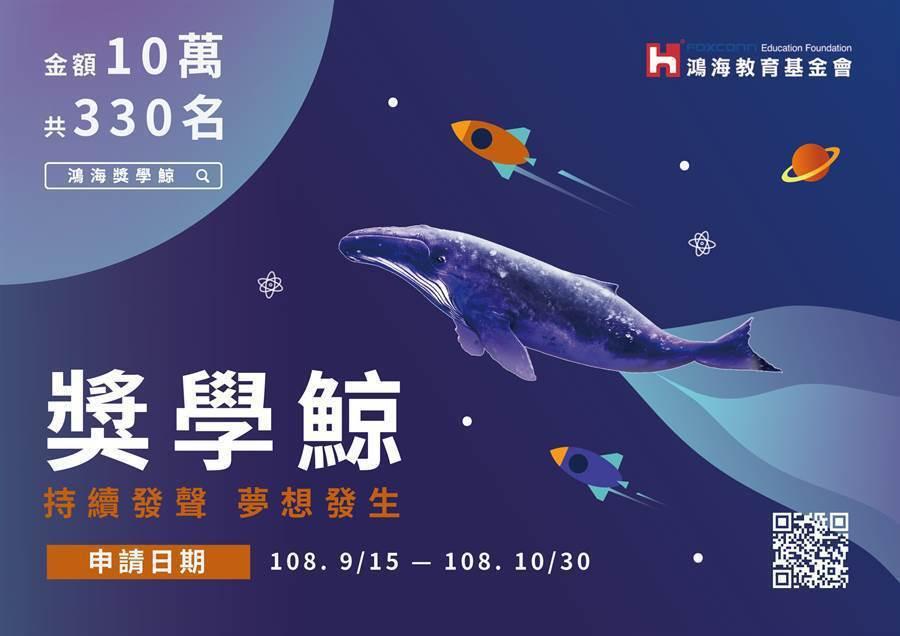第三屆「鴻海獎學鯨」,將申學總名額提升至330名,讓學子們有追夢的氣力。 鴻海教...