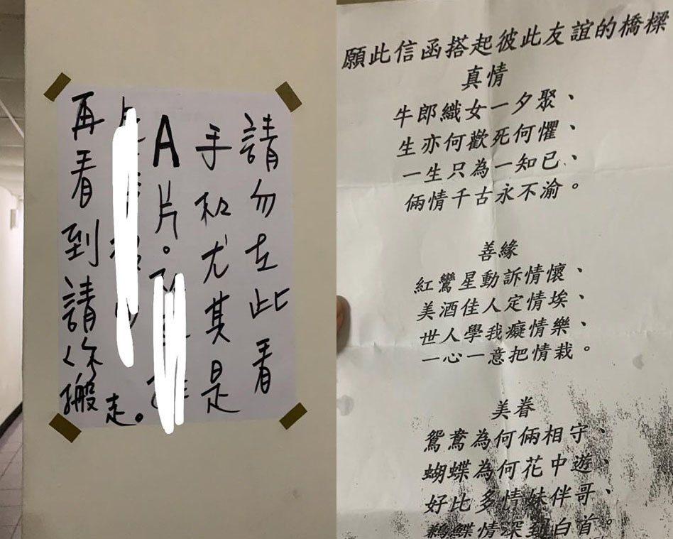 一名女網友抱怨頻頻遭到隔壁男房客騷擾,網友勸她快點搬走。 圖/翻攝自「爆怨公社」