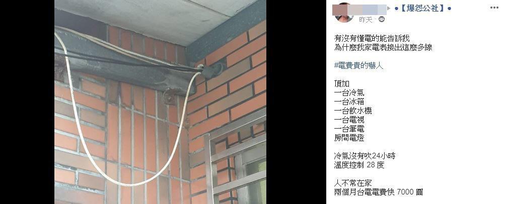 女網友懷疑自己可能偷接電。圖擷自爆怨公社