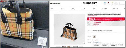 這款售8699元人民幣(約台幣3.8萬)的Burberry包,跟官方價相差320...