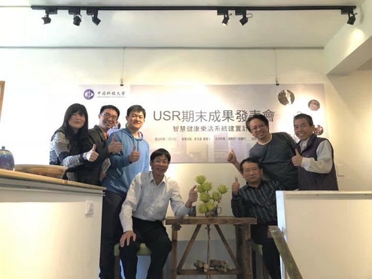 中國科大USR成果發表會,師生合影。 中國科大/提供