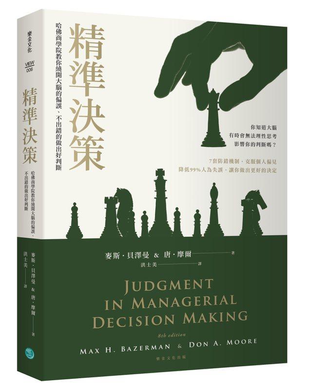 圖、文/樂金文化《精準決策:哈佛商學院教你繞開大腦的偏誤,不出錯的做出好判斷》