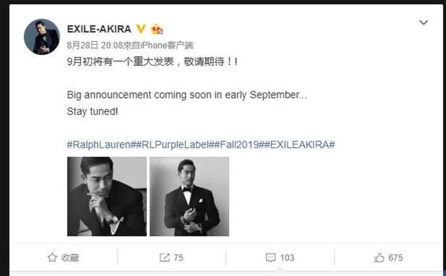 AKIRA宣布9月即將公佈大消息。圖/摘自微博