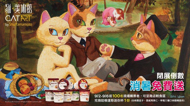 「貓美術館」9月2日至9月6日,推出每日現場購票的前100位觀展者,即可兌換哈根...