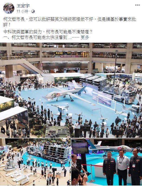 世貿國防航太展展出無人機。取自王定宇臉書