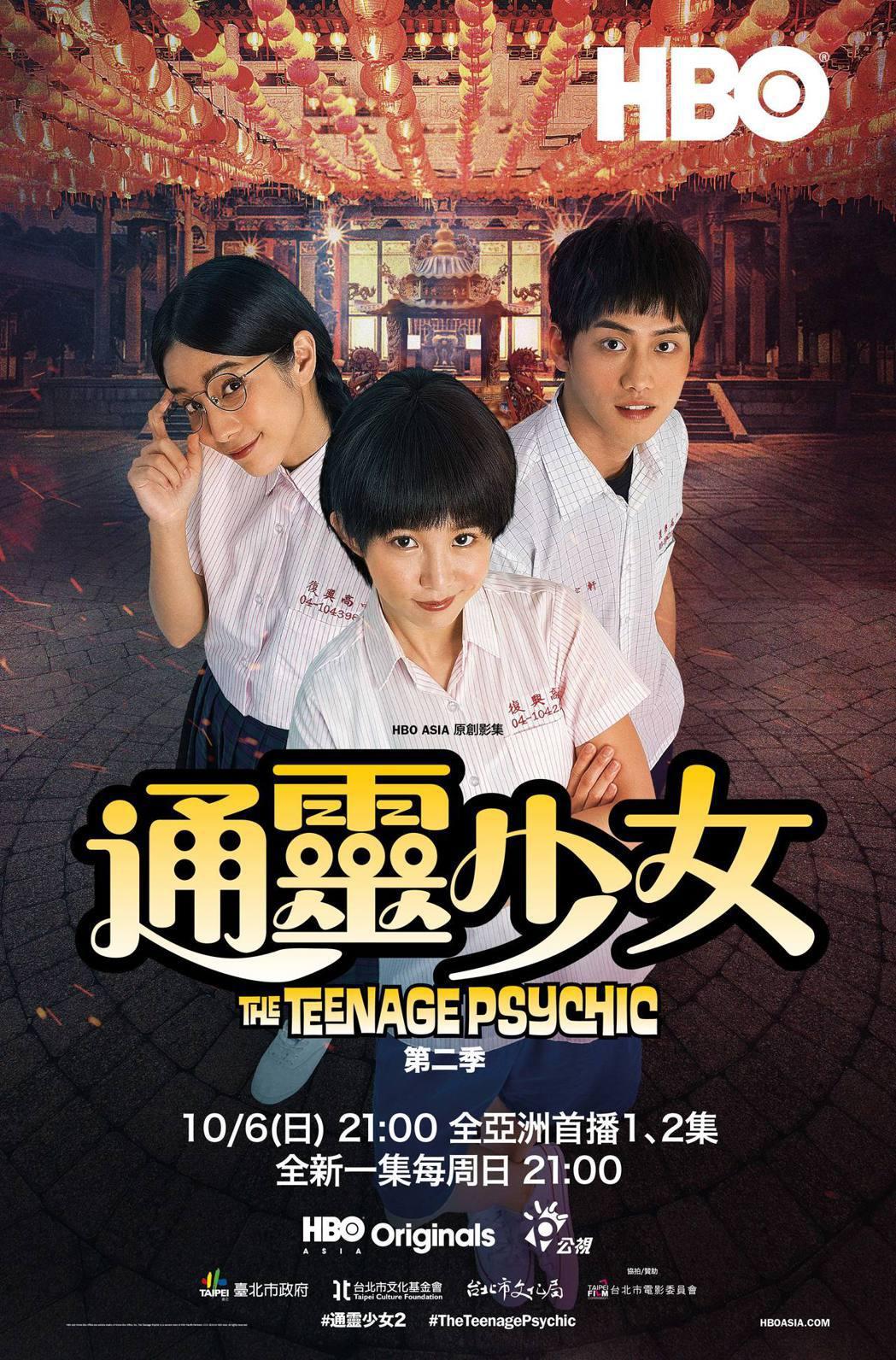 「通靈少女」第二季由郭書瑤(中)、温貞菱、范少勳主演。圖/HBO Asia提供