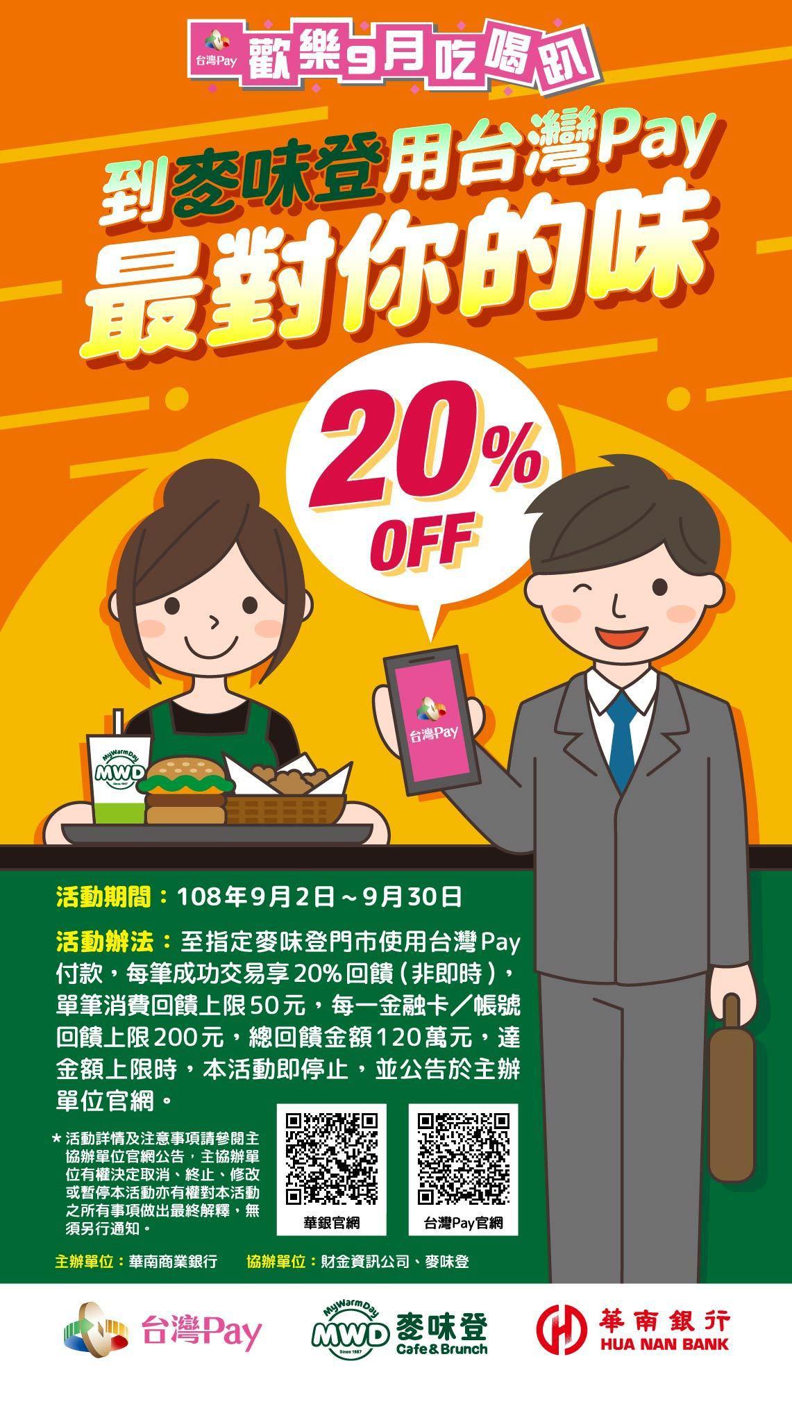 麥味登使用「台灣Pay」消費,享結帳金額20%回饋。圖/麥味登提供