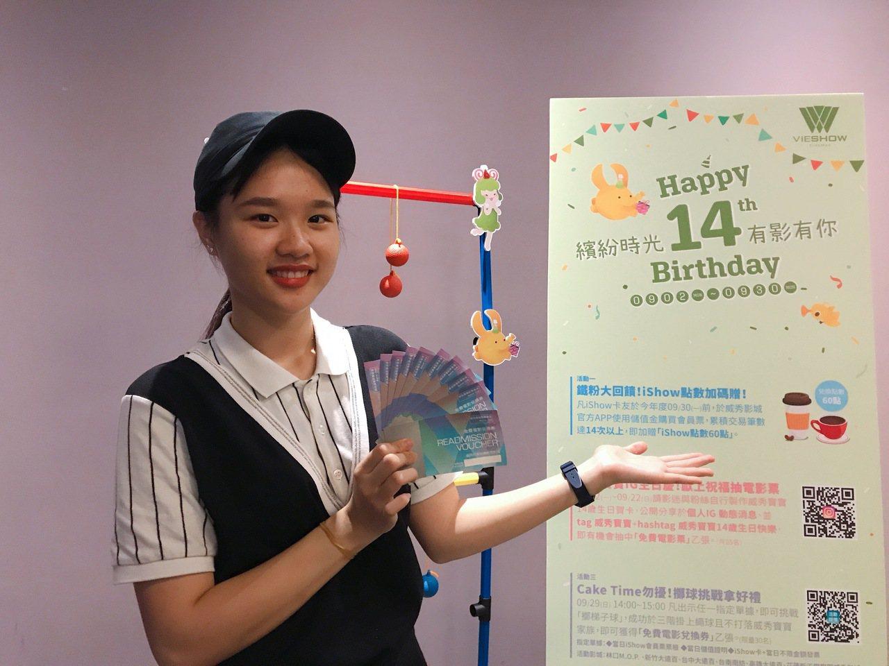 威秀影城14歲生日,舉辦抽免費電影票、送iShow點數活動。圖/威秀提供