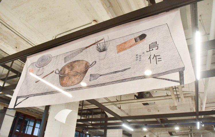 2019島作Island Craft Market將於9/6至9/8在松山文創園...